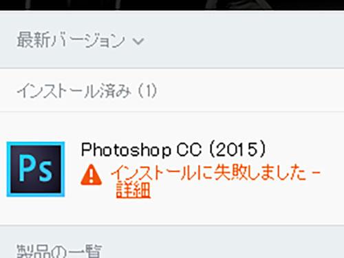 Windows 10にAdobe Photoshop CC 2015を新規インストールしたら失敗、その後解決