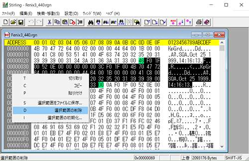 Garmin Fenix 3 浅いレビュー(24) ソフトウェアをダウングレードする2つの方法