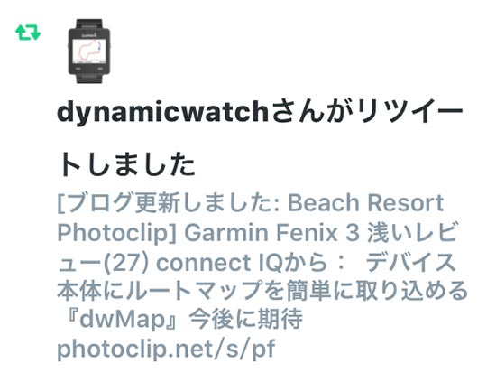 dynamicWatchさんがリツイート