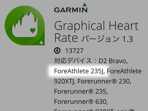 すでにForeAthlete235Jの記述が、、、