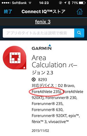 ForeAthlete235Jと書かれています