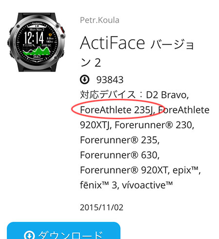 ActiFaceのところにもForeAthlete235Jと書かれています