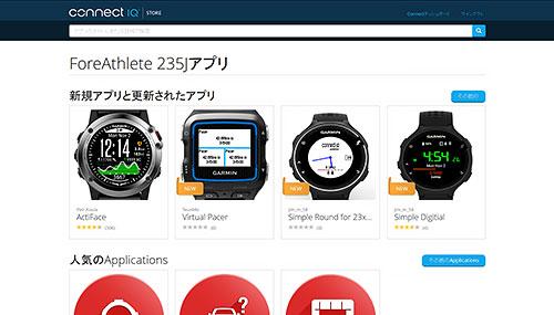 ForeAthlete235Jアプリ