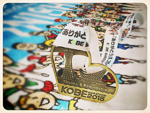 フルマラソン16回目(神戸マラソン2015)