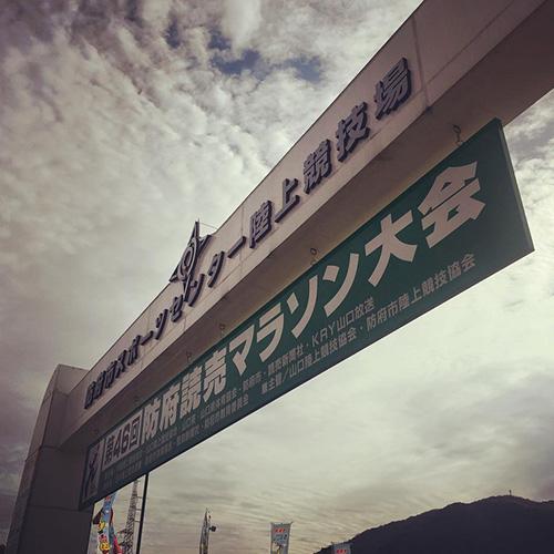 フルマラソン17回目(第46回防府読売マラソン)