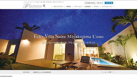フェリスヴィラスイート 宮古島・上野 オフィシャルサイト