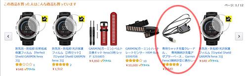 この商品を買った人はこんな商品も買っています、、、(^_^;)