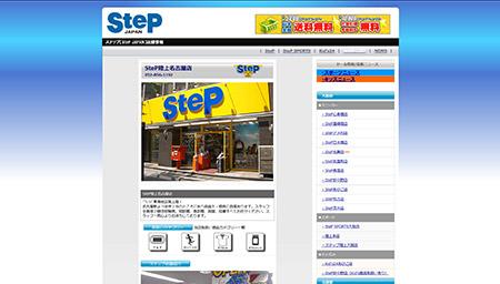 SteP 陸上名古屋店 ステップ【SteP】店舗情報