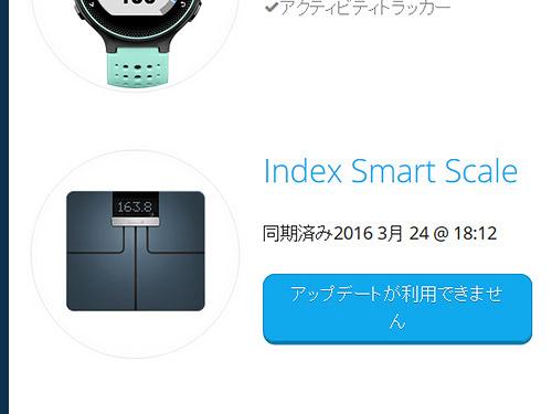 Garmin Index Smart Scaleのソフトウェアが更新されないぞ、と