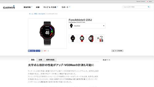 ForeAthlete 235J | Into Sports | 製品 | Garmin | Japan | Home