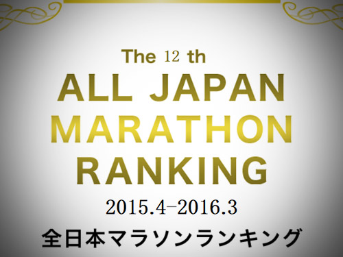 2015年4月~2016年3月 第12回全日本マラソンランキング - RUNNET