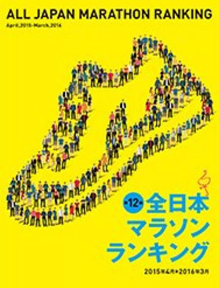 フルマラソン1歳刻み「第12回全日本マラソンランキング」が公開されています