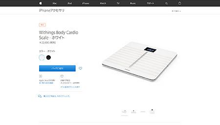 Withings Body Cardio ブラック:デジタル体重計 - Apple(日本)