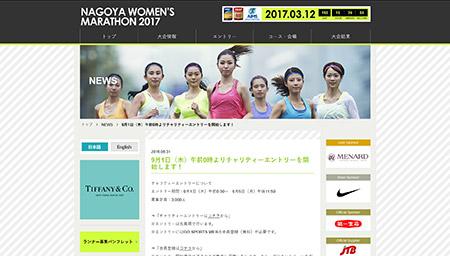 9月1日(木)午前0時よりチャリティーエントリーを開始します! | 名古屋ウィメンズマラソン 2017