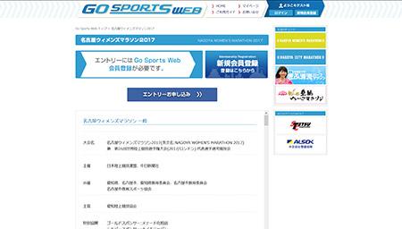 名古屋ウィメンズマラソン2017|Go Sports Web【ゴースポーツウェブ】