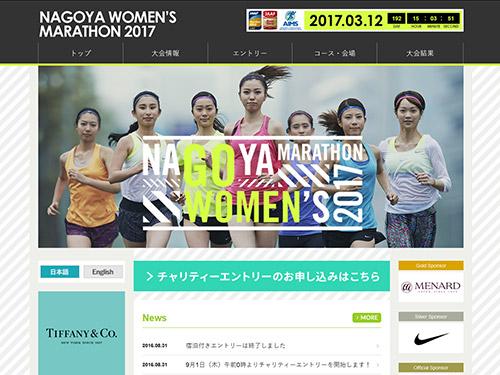名古屋ウィメンズマラソン2017のチャリティーエントリーは明日(9/1)午前0時~