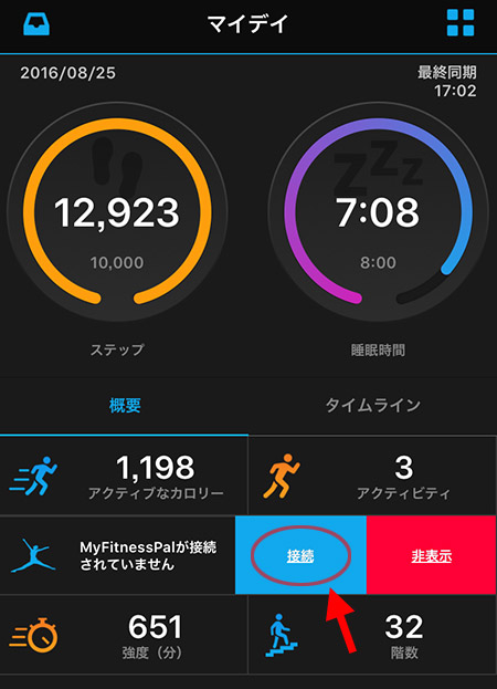 Garmin Connect とMyFitnessPalが切断された状態