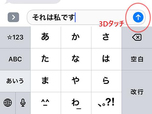 を3D Touch