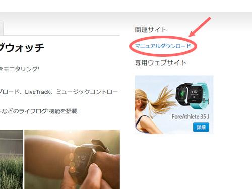 Garminデバイス(日本語版)の日本語マニュアルがネットからダウンロードできるようになりました