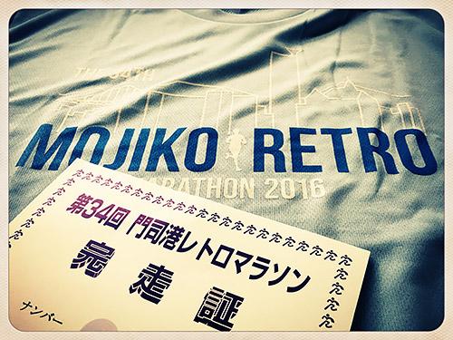 第34回門司港レトロマラソンの完走証&Tシャツ