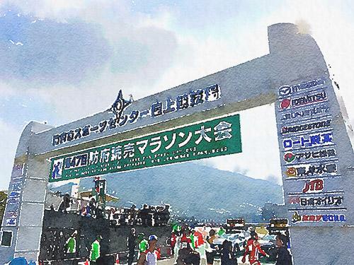 フルマラソン22回目 (第47回防府読売マラソン)
