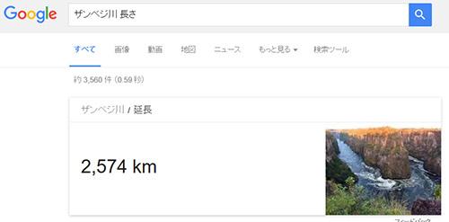 Google検索では2,574 km