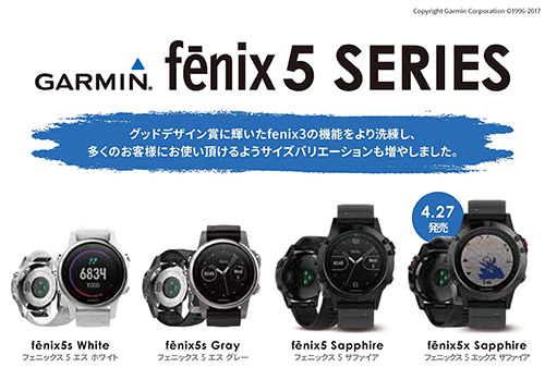 Fenix 5シリーズ、国内での発売日・価格が発表されました【3/24追記:3月31日発売予定になりました】