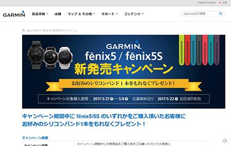 fēnix 5 / fēnix 5S 新発売キャンペーン | Garmin | Japan | Home