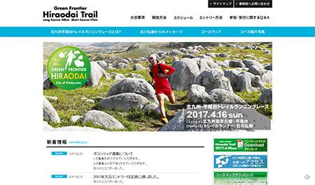 GREEN FRONTIER HIRAODAI TRAIL 北九州・平尾台トレイルランニングレース