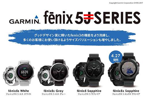 日本で販売されるfenix5 シリーズの製品名に「J」が付かなくなったってことは本国モノ(USモノ)と一緒ってことなのか?