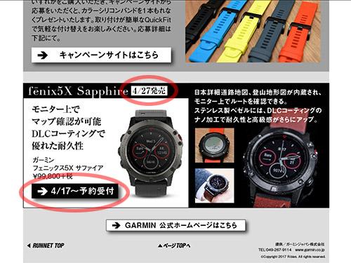 Garmin fenix 5Xは4月27日発売のようです