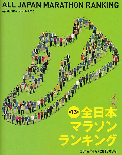2016年4月~2017年3月のフルマラソン1歳刻み「第13回全日本マラソンランキング」が公開されました