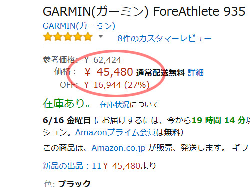 Garmin ForeAthlete 935、Yellowは9%なんだけどBlackは、ゑっ?27%引き?