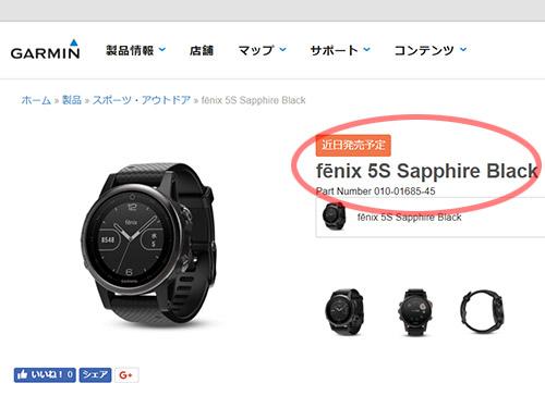 Garmin fenix 5S 浅いレビュー(22)【朗報】フツーは最初からfenix 5S Sapphire Black扱うでしょ【追記しました: 発売日、価格】