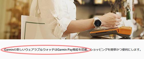Garmin ForeAthlete 645 Musicの発売遅延は予想していた通りGarmin Payの配備待ちでしたね
