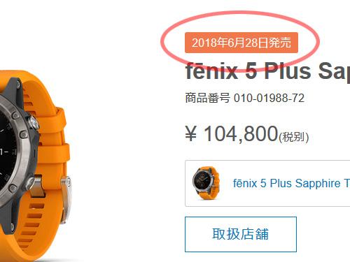 失礼しました。Garmin Fenix 5/5S/5X Plus、日本は2018年6月28日発売です