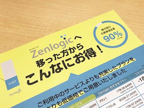 引き出しの中を整理していたらファーストサーバ(Zenlogic)のこんなチラシが出てきて苦笑