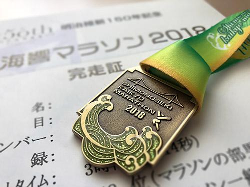 フルマラソン31回目 (下関海響マラソン2018)