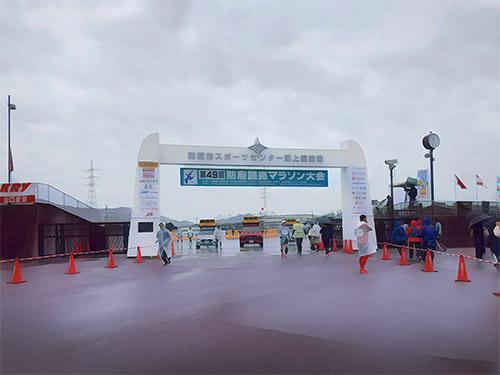 フルマラソン32回目 (第49回防府読売マラソン)