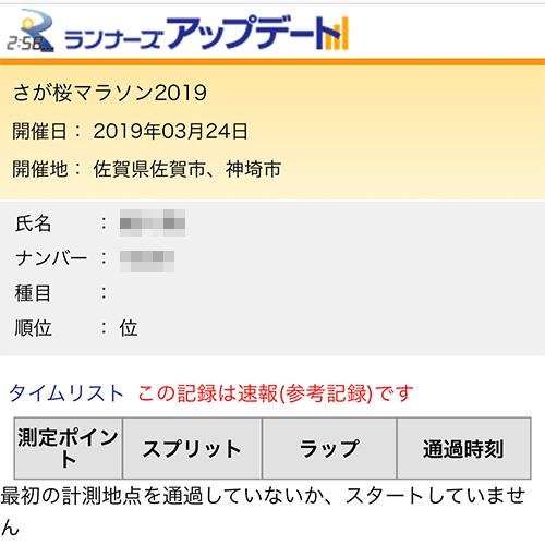 フルマラソン33回目 (さが桜マラソン2019) – DNS