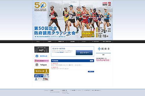 防府読売マラソンの公式サイトがやっとソレっぽくなったような