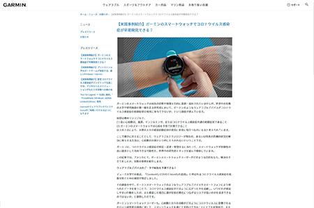 Garminのオフィシャルサイトにこんな記事が「【米国事例紹介】ガーミンのスマートウォッチでコロナウイルス感染症が早期発見できる?」