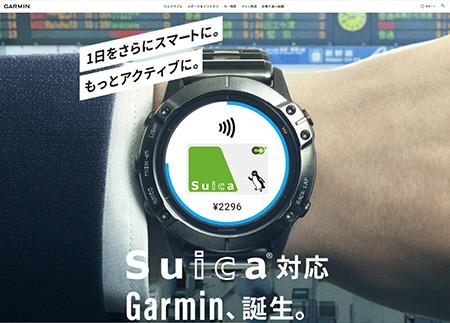 Garmin、Suicaが使えるようになったんですね(一部機種)