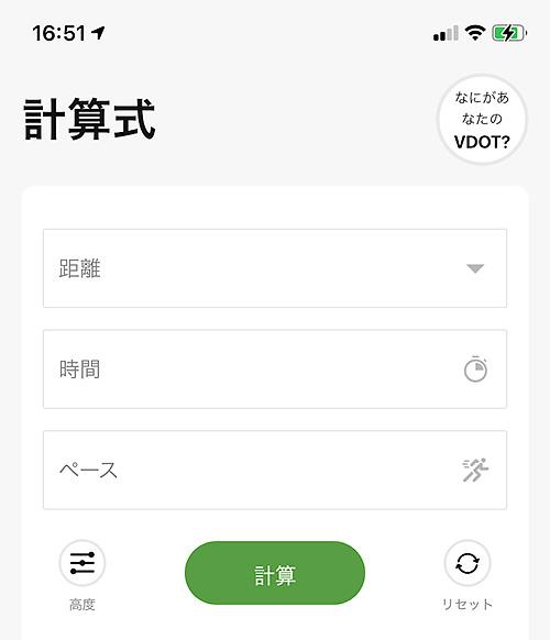 VDOT Running Calculatorがアップデートされていたんですね、と思ったらVDOT O2のほうも