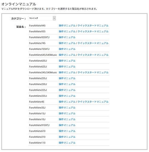 Garminデバイス(ForeAthlete、Fenixなど)の操作マニュアル(取扱説明書)・PDFダウンロードページ