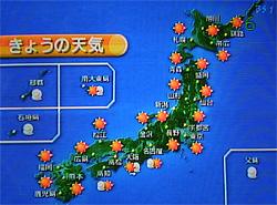 これは数年前の小浜島で観た天気予報です(笑)