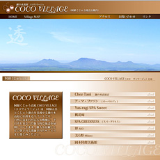 COCO VILLAGE Official Site
